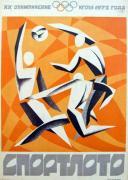 Серия плакатов к ХХ Олимпийским играм