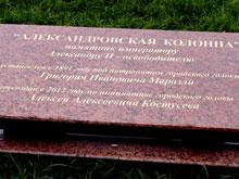 Костусев переименовал Маразли и не спешит исправлять ошибку, фото-2