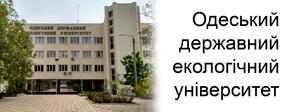 Экологический университет 300х80