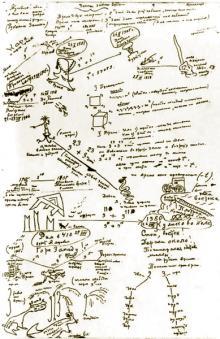 Фрагмент рукописи Велимира Хлебникова