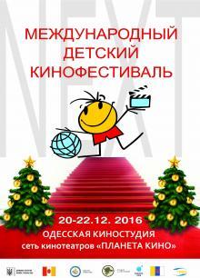 III Міжнародний дитячий кінофестиваль NEXT