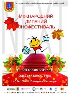 8 вересня в Одесi вiдкривається IV мiжнародний дитячий кiнофестиваль NEXT. Розклад подiй