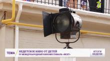 Детский кинофестиваль NEXT снова в Одессе