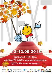 12–13 вересня цього року в Одесі відбудеться V Міжнародний дитячий кінофестиваль NEXT
