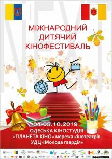 В Одесі відбудеться шостий Міжнародний дитячий кінофестиваль NEXT
