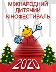 Положення про організацію та проведення 7-го міжнародного дитячого кінофестивалю NEXT