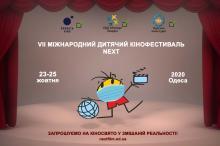 23 жовтня розпочнеться VII Міжнародний дитячий кінофестиваль NEXT