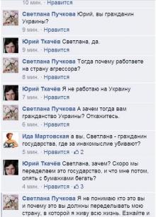 Скриншот со страницы в соцсети Фейсбук.