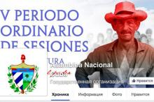 Скриншот: страница Asamblea Nacional Cuba в Facebook