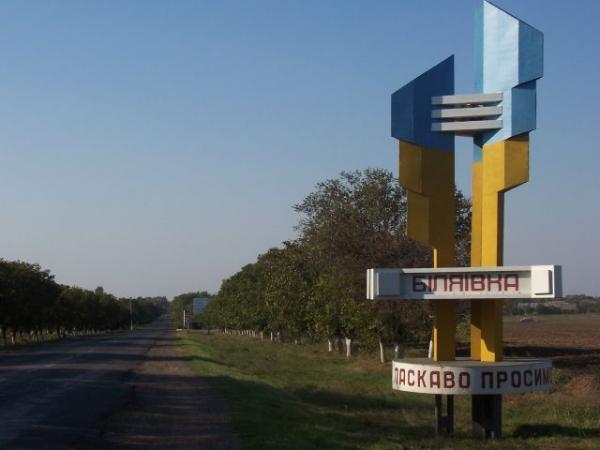 Рада віднесла Біляївку Одеської області до міст обласного значення
