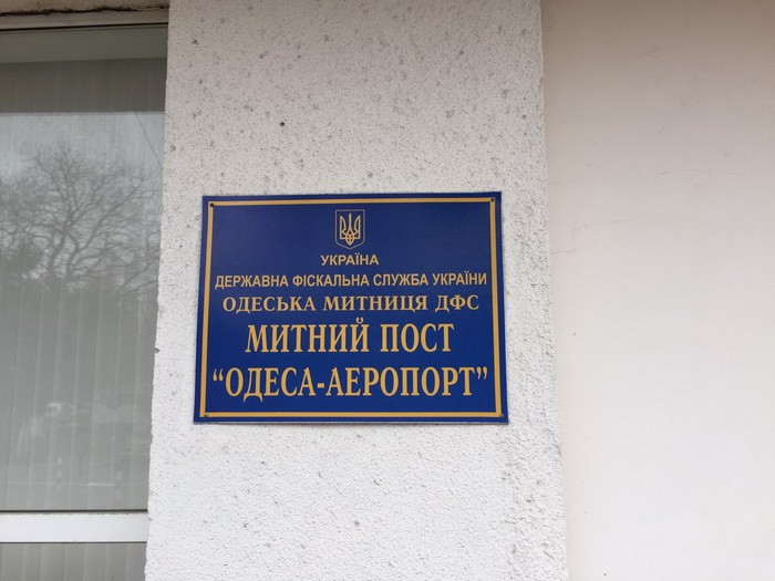 СБУ раскрыла коррупционную схему наодесской таможне Опять одесская таможня