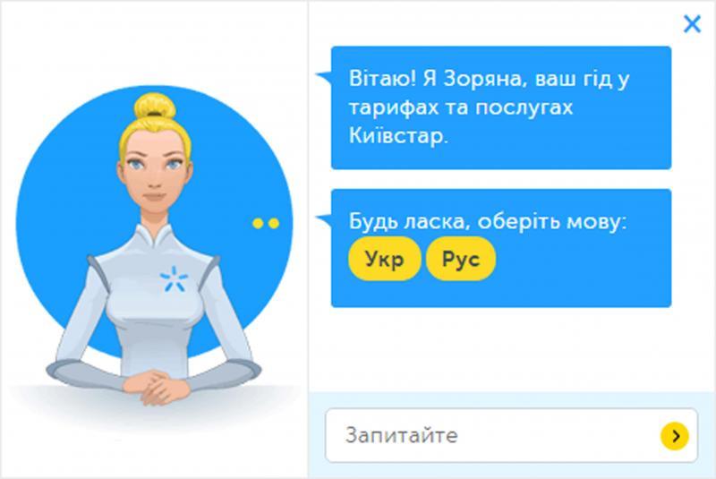 Украинский виртуальный чат фото 737-901