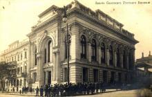 Учетный банк, Одесса