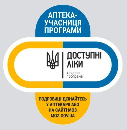 Программа «Доступные лекарства» удачно запущена вгосударстве Украина