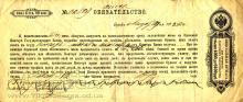 Вексель XIX века