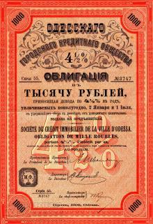 Облигация, Одесса