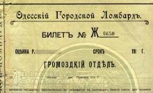 Билет одесского городского ломбарда