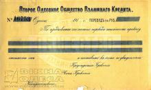Второе одесское общество взаимного кредита