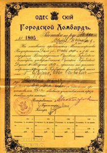 Расписка одесского городского ломбарда