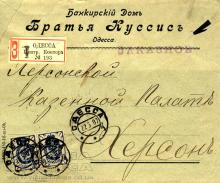 Банкирский дом братьев Куссис, Одесса