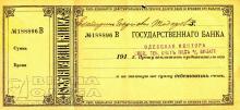 Квитанция Государственного банка, Одесса