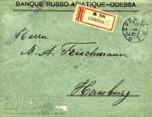 Русско-азиатский банк, Одесса