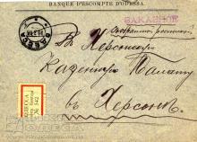 Кредитный банк, Одесса