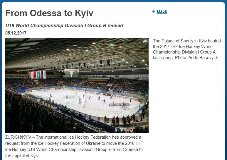 Одесса осталась без чемпионата мира похоккею: ремонт замка спорта затягивается