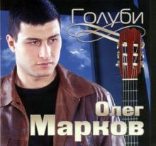 В 2003 году О. Марков выпустил диск с блатными песнями