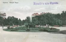 Одесса. Общий вид. Городской сад. Открытое письмо
