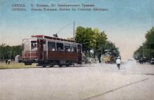 Фонтан, 16-я ст., конечная остановка однопутной тармвайной линии, проложенной  из Люстдорфа к 16-й станции Большого Фонтана, 1909 г.
