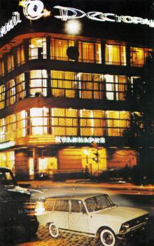 Дерибасовская угол Маркса (Екатерининская), ресторан «Юбилейный» («Братислава»)