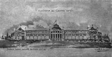 Александровский парк (парк Шевченко), гравюра, 1910 г.