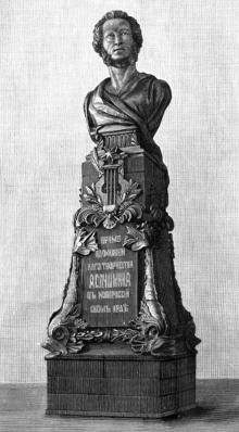 Так выглядел памятник А.С. Пушкину при установке, гравюра Ю. Шюблера