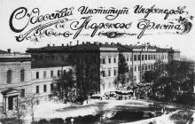 Ул. Мечникова, ОИИМФ, 1947 г.
