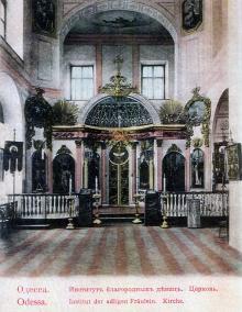 Церковь св.мученицы царицы Александры при Одесском институте благородных девиц
