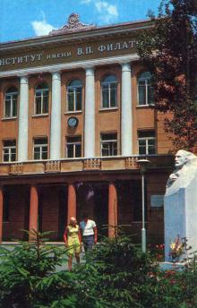 Одесса, институт Филатова, почтовая открытка, 1975 г.