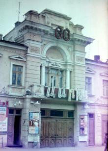 Одесский цирк, фотограф В.Г. Никитенко, 1970-е годы
