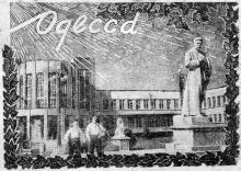 Одесса, санаторий им. Дзержинского, 1940 г.