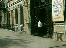 Одесса, ул. Подбельского (Коблевская), вход в цирк. Кадр из фильма  Одесской киностудии «Формула радуги». 1966 г.