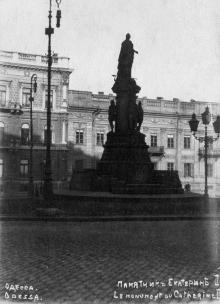 Одесса, Екатерининская площадь