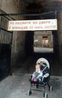 Одесса, ул. Екатерининская, вход во двор между «Оксамитом Украины» и «Братиславой». Фотограф Валерий Чаусов. 1998 г.