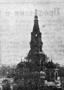 Одесса. Ильинский Кафедральный Собор с восстановленными на нем крестами. Фото из газеты «Молва». 10 сентября 1943 г.
