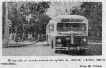 Одесса. Ул. Ленина. Фотограф М. Глед. Газета «Комсомольское племя», 23 сентября 1957 г.