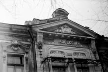 Одесса, ул. Льва Толстого, 6. Фотограф В.Г. Никитенко, 1970-е годы
