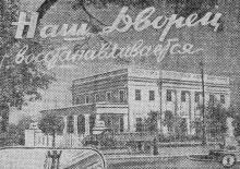 Одесса, дврец пионеров. Фото из газеты «Юный ленинец», февраль 1947 г.