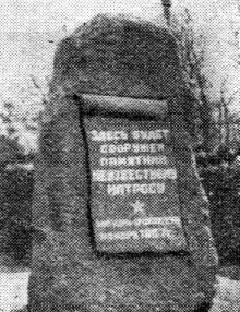 Одесса. Гранитный обелиск с надписью «Здесь будет сооружен памятник Неизвестному матросу». Фото из газеты «Комсомольске плем'я» от 13 декабря 1957 г.