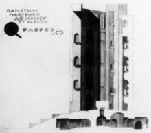Конкурсный проект памятника-мавзолея В.И. Ленина в Одессе на площади Октябрьской революции. 1925 г.