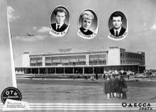 Одесса. Аэровокзал. 1967 г.