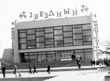 Новый кинотеатр в поселке Котовского «Звездный». Одесса. Фото И. Павленко. 1977 г. (№10704)